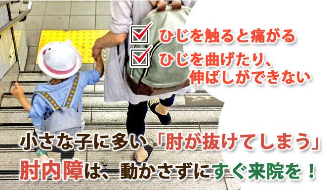 小さな子に多い「肘が抜けてしまう」肘内障は、動かさずにすぐに来院を!